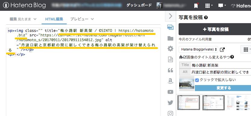 貼り付けた画像のHTML編集を確認してみるとtitle と alt が追記されている