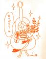 受けとりました♡ 2013.3.5