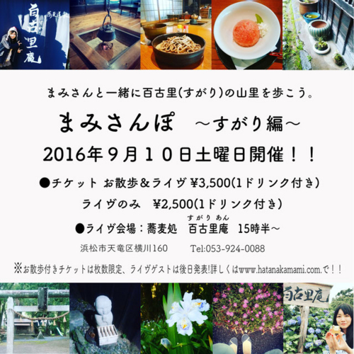 f:id:hatanakamami:20160620002924j:image