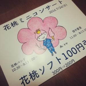 f:id:hatanakamami:20160626232257j:image