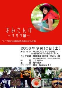 f:id:hatanakamami:20160717233856j:image