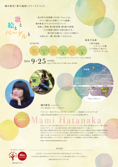 f:id:hatanakamami:20160818190726j:image