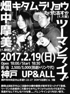 f:id:hatanakamami:20170131235042j:image