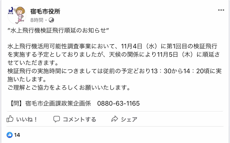 高知 県 宿毛 市 天気