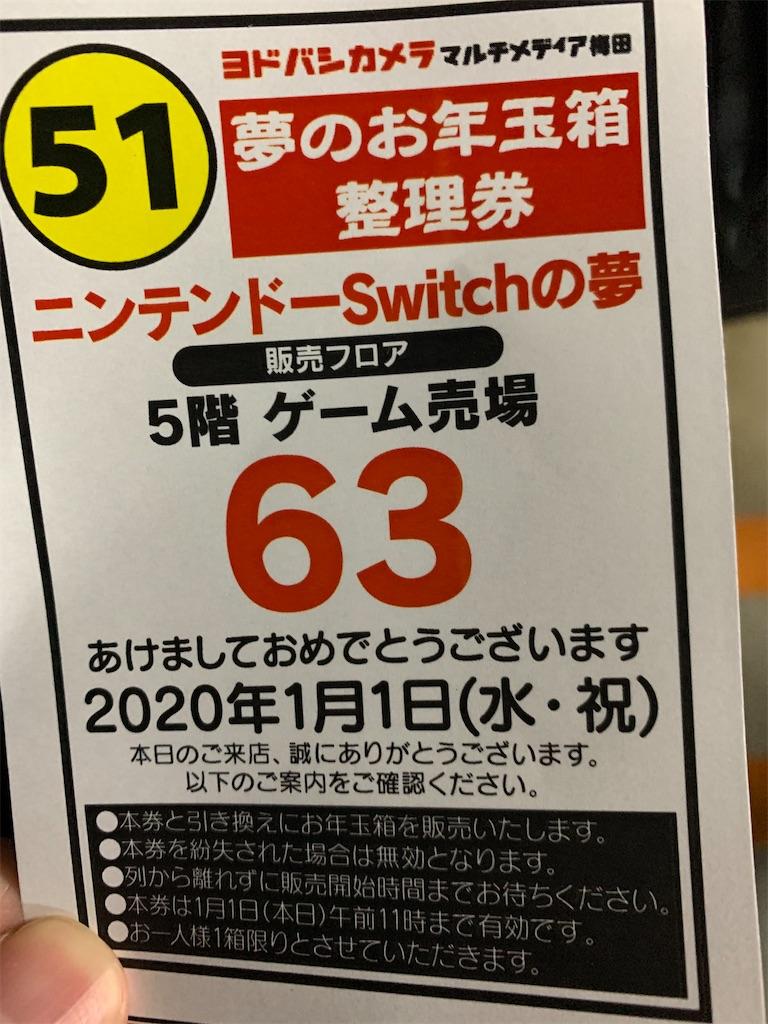 f:id:hatano_uta:20200111111112j:image