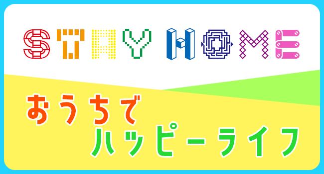 f:id:hatano_uta:20200427174123p:plain
