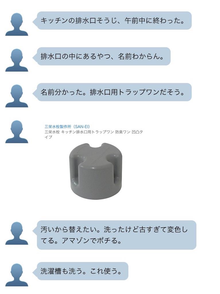 f:id:hataragi:20170510143243j:image