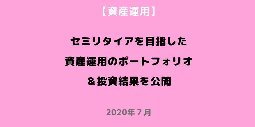 f:id:hatarakitakunai30:20200802142439p:plain