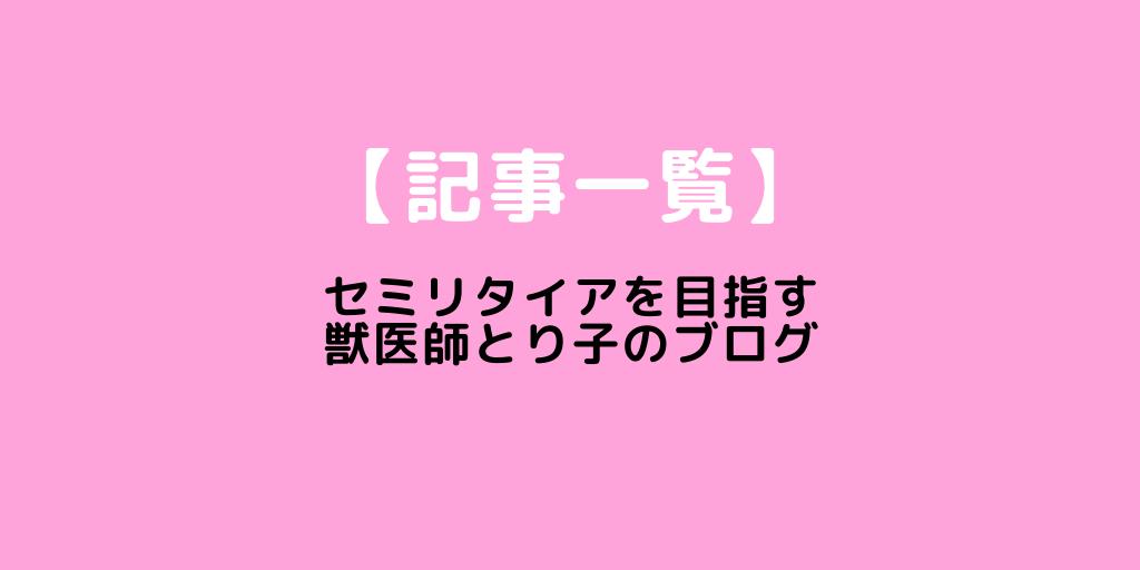 f:id:hatarakitakunai30:20200818221052p:plain