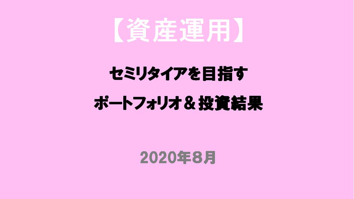 f:id:hatarakitakunai30:20200906202534p:plain