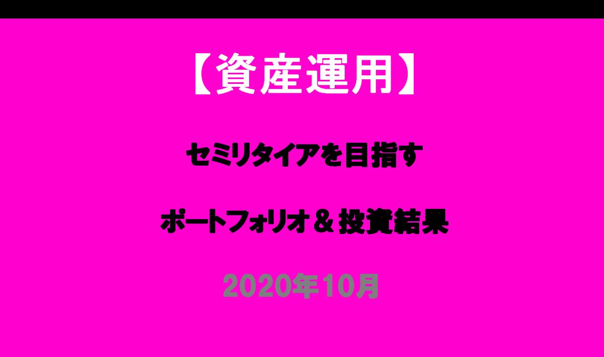 f:id:hatarakitakunai30:20201101171144p:plain