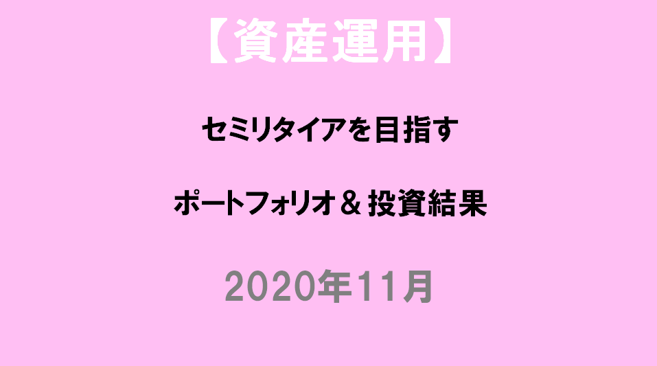 f:id:hatarakitakunai30:20201201173454p:plain