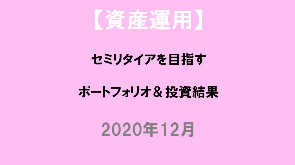 f:id:hatarakitakunai30:20201229205516p:plain