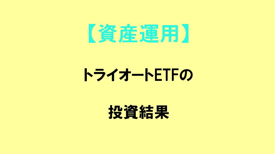 f:id:hatarakitakunai30:20210123013457p:plain