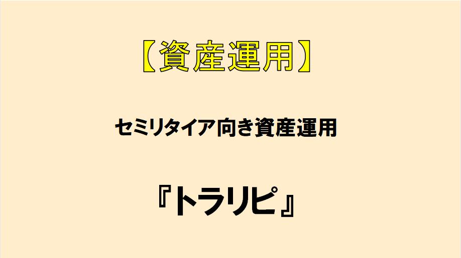 f:id:hatarakitakunai30:20210204212706p:plain