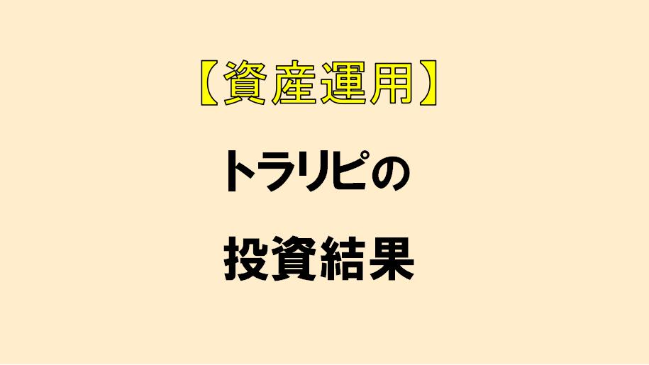 f:id:hatarakitakunai30:20210204225509p:plain