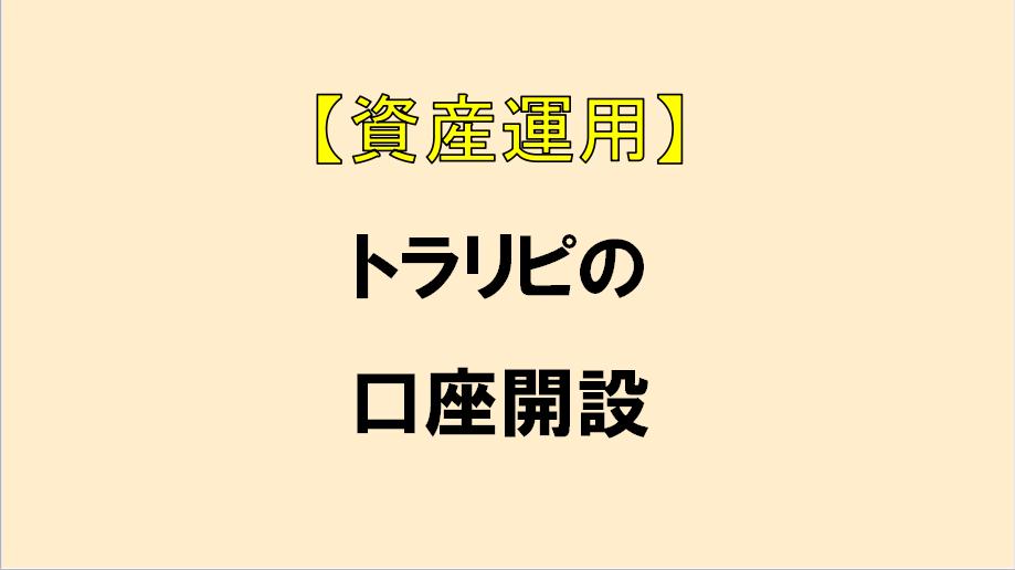 f:id:hatarakitakunai30:20210204234204p:plain