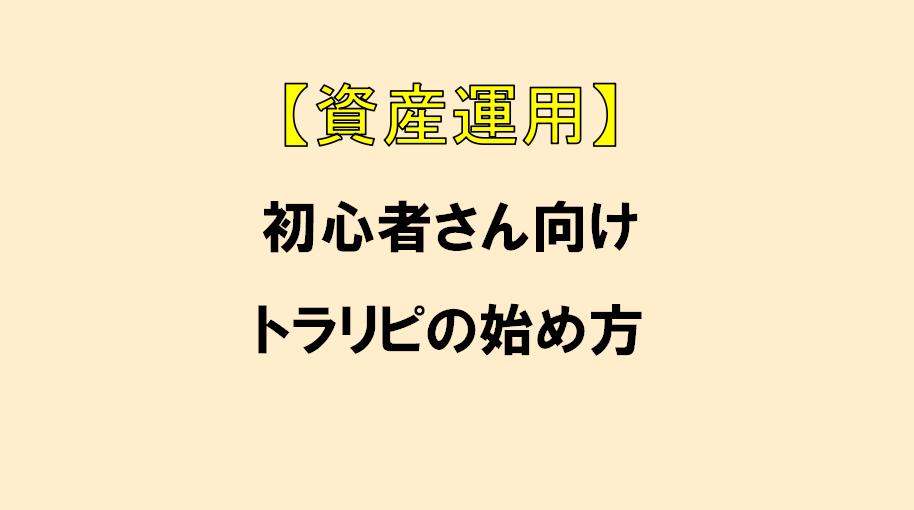 f:id:hatarakitakunai30:20210204234639p:plain