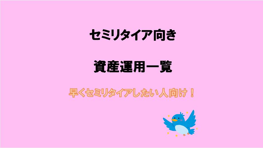 f:id:hatarakitakunai30:20210219121920p:plain