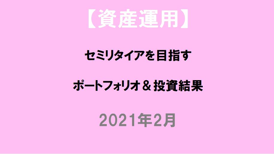 f:id:hatarakitakunai30:20210303134731p:plain