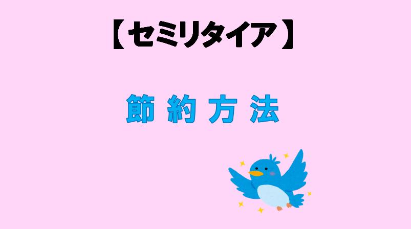 f:id:hatarakitakunai30:20210323123227p:plain