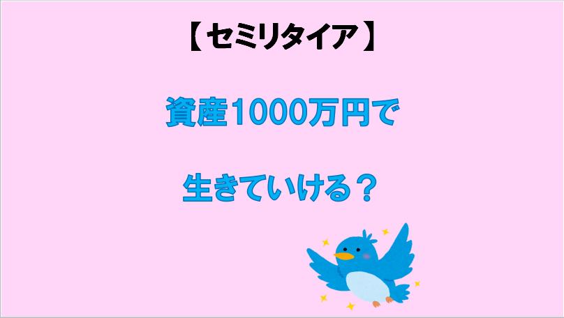 f:id:hatarakitakunai30:20210412150131p:plain