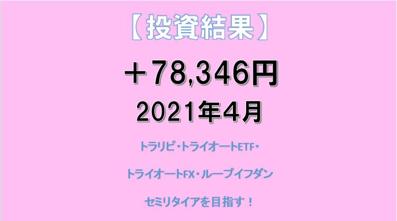f:id:hatarakitakunai30:20210505153744p:plain