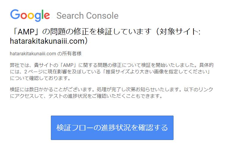グーグルサーチコンソール 警告