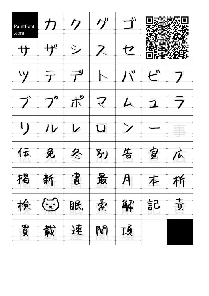 f:id:hatarakitakunaingo:20170204171639p:plain