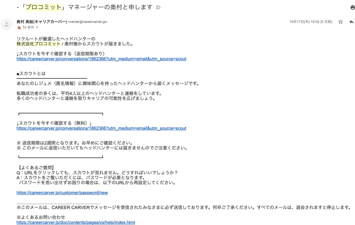 f:id:hataraku-kaigi:20191019181516p:plain