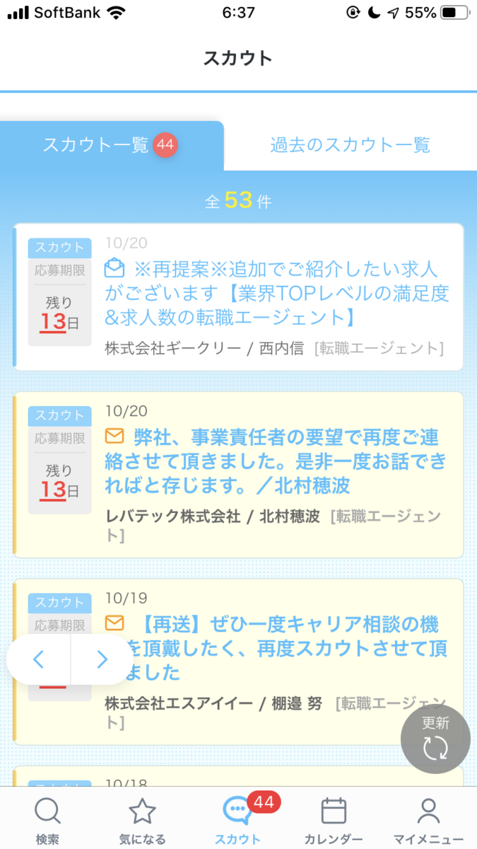 f:id:hataraku-kaigi:20191022164858p:plain