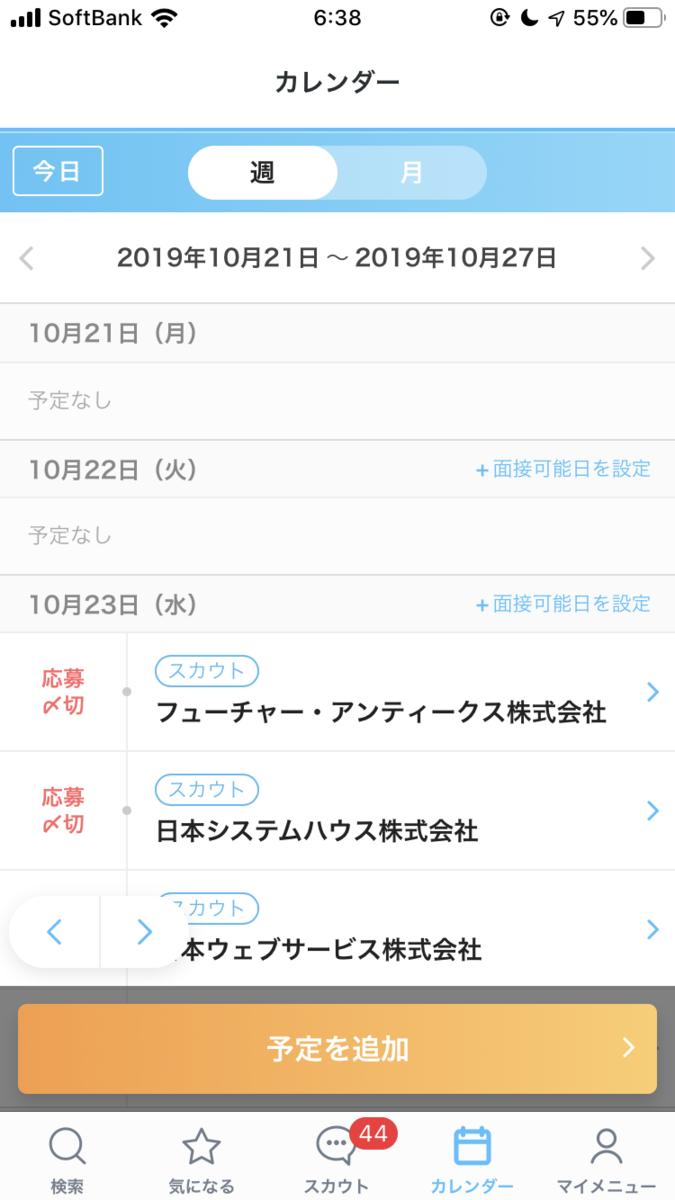 f:id:hataraku-kaigi:20191022164924p:plain