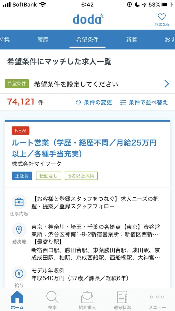 f:id:hataraku-kaigi:20191022165434p:plain