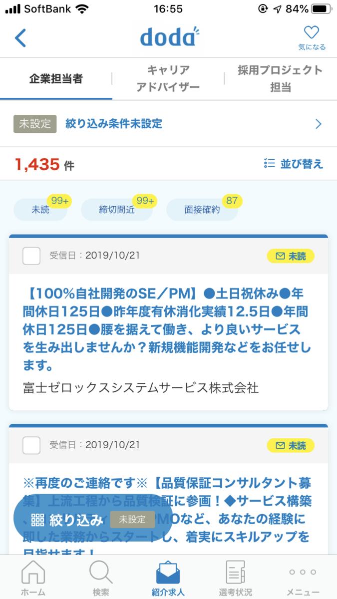 f:id:hataraku-kaigi:20191022165601p:plain