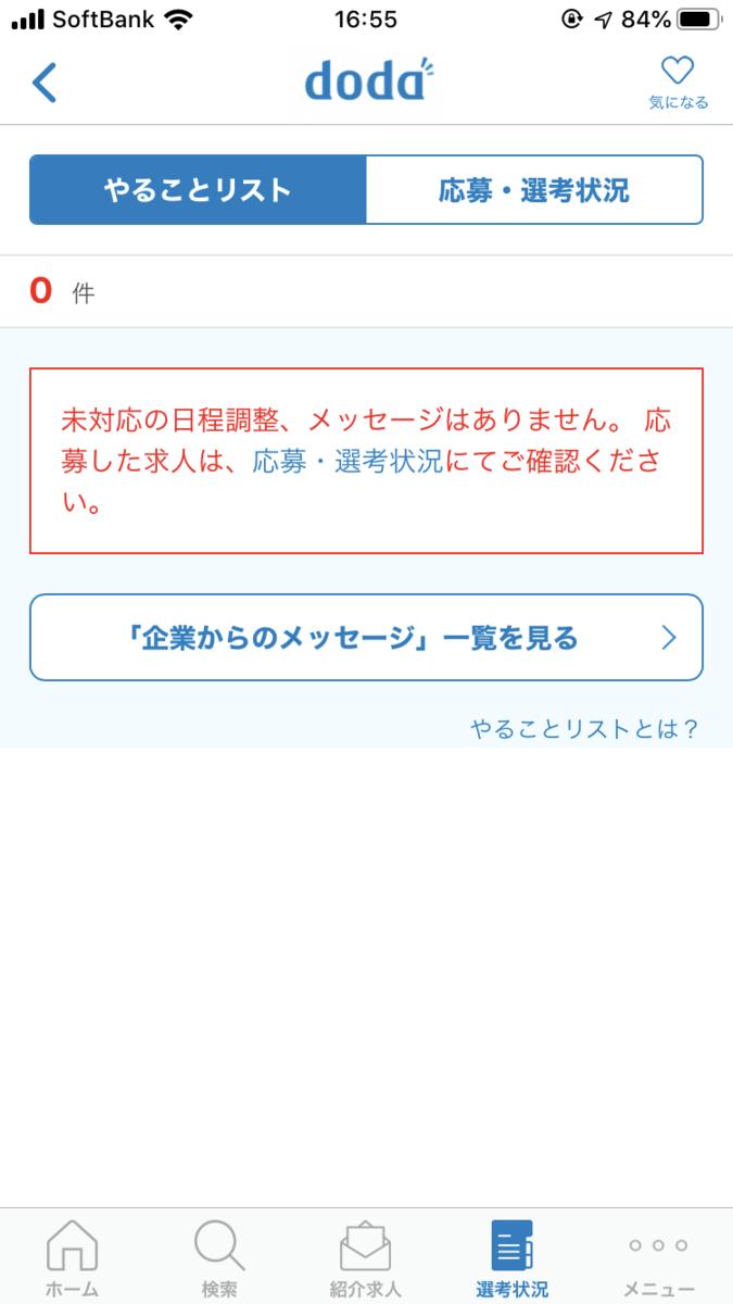 f:id:hataraku-kaigi:20191022165611p:plain