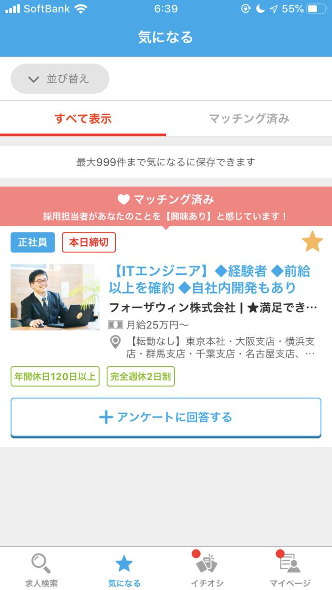 f:id:hataraku-kaigi:20191022165907p:plain