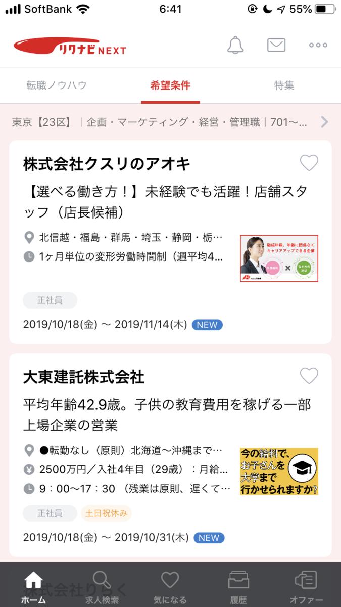 f:id:hataraku-kaigi:20191022170241p:plain