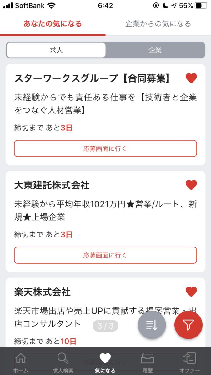 f:id:hataraku-kaigi:20191022170328p:plain