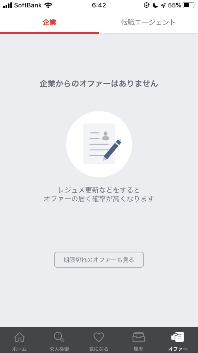 f:id:hataraku-kaigi:20191022170344p:plain