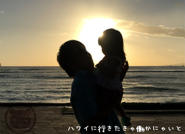 f:id:hatarakuasobu:20170901050636j:plain