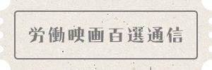 f:id:hatarakubunkanet:20150826105416p:plain