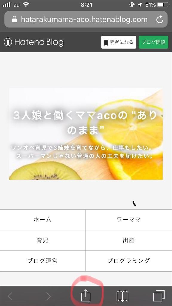 f:id:hatarakumama_aco:20190911091418j:image