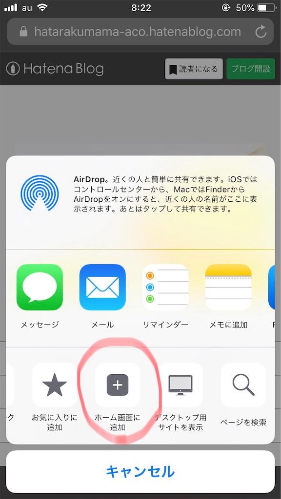 f:id:hatarakumama_aco:20190911091421j:image