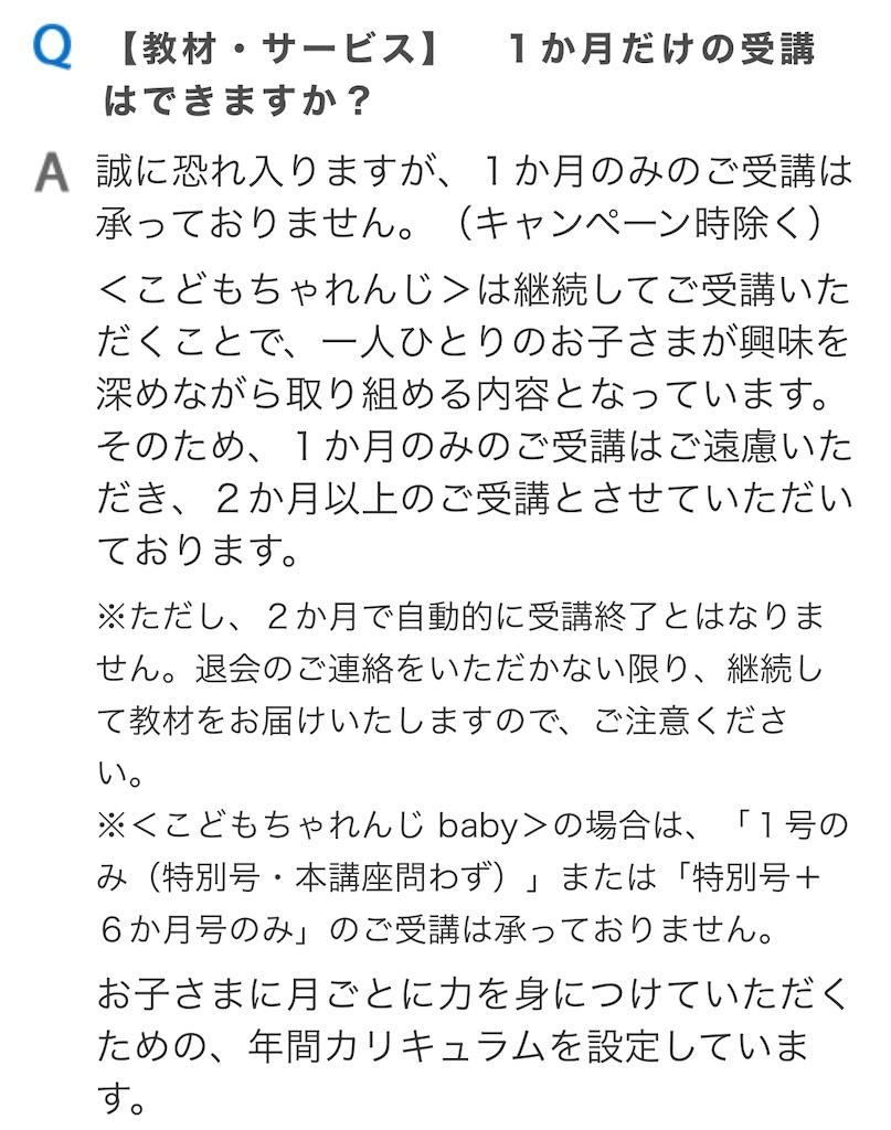 f:id:hatarakumama_aco:20200202121825j:image