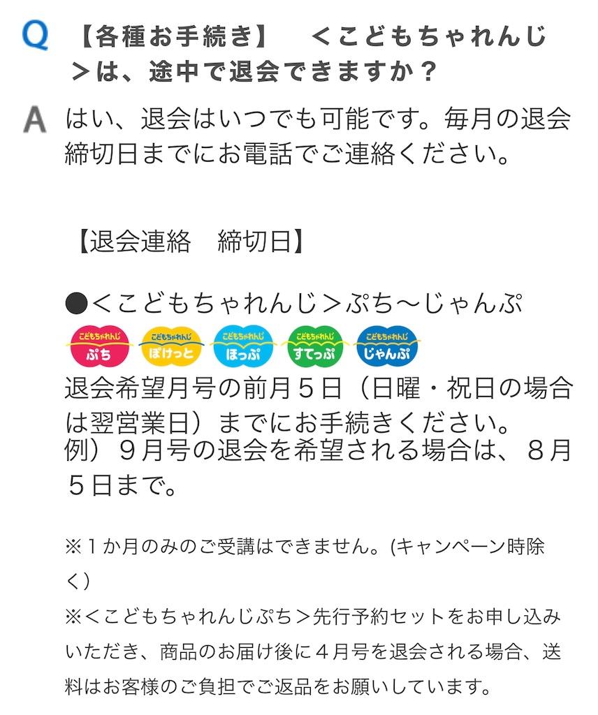 f:id:hatarakumama_aco:20200202121915j:image