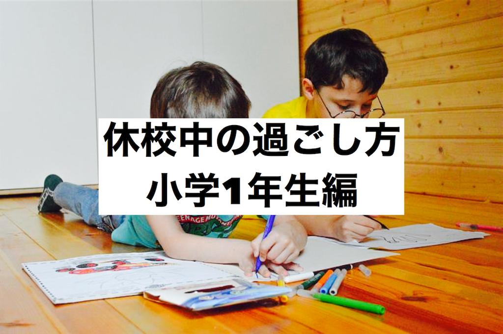 f:id:hatarakumama_aco:20200428183408p:image