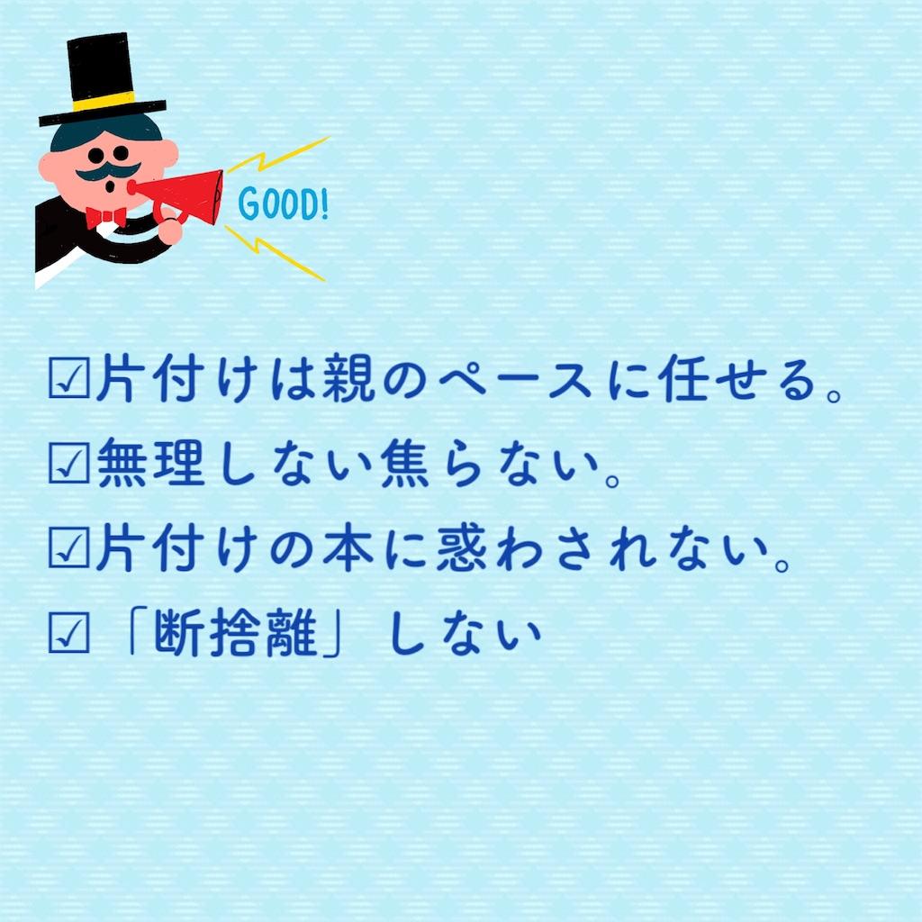 f:id:hatarakusyuhu:20181114080644j:image