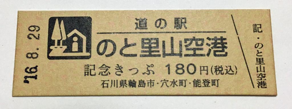 f:id:hatatinokarada:20160905230024j:plain