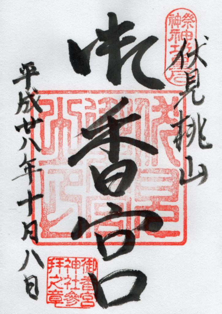f:id:hatatinokarada:20161008172316j:plain