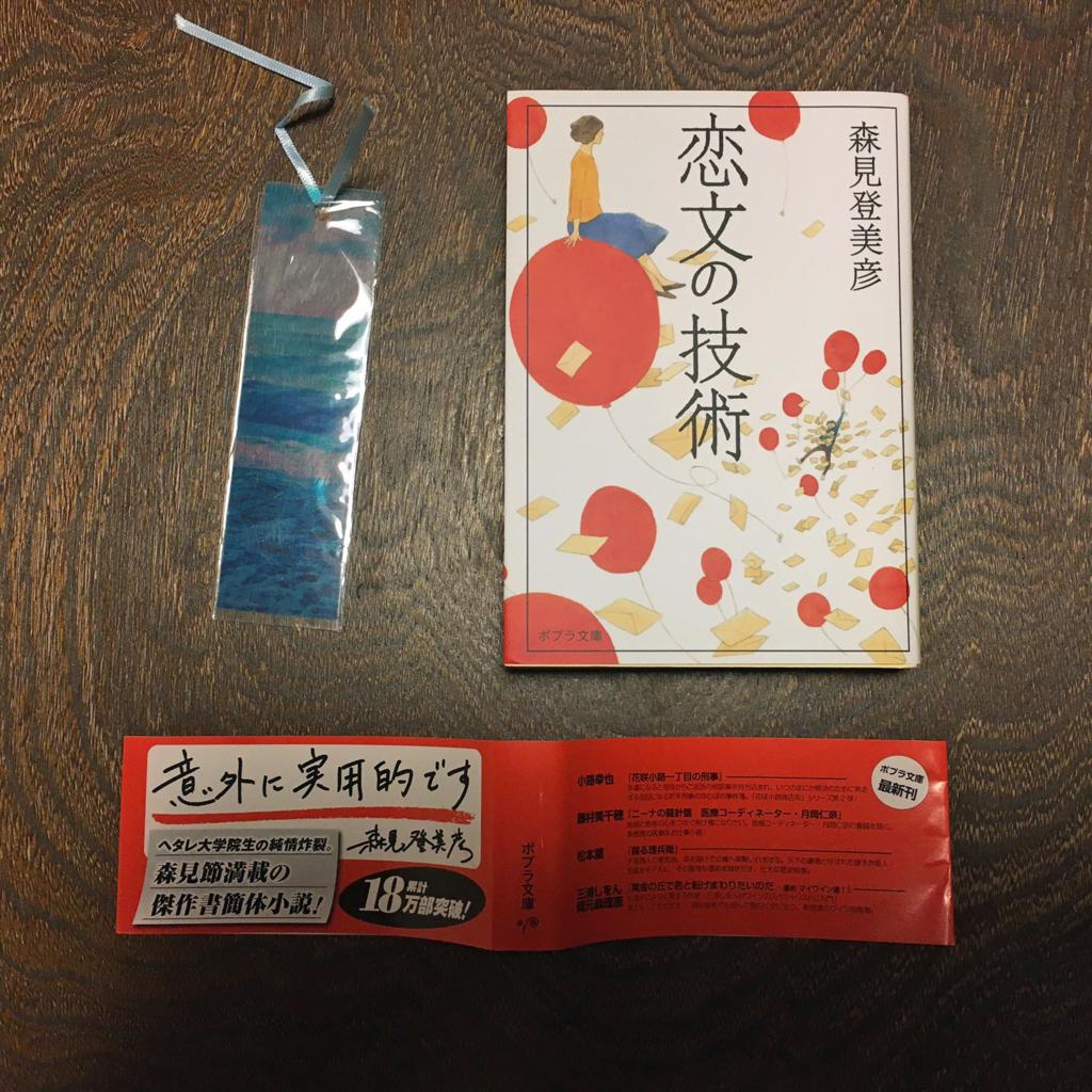 f:id:hatatinokarada:20161210065359j:plain